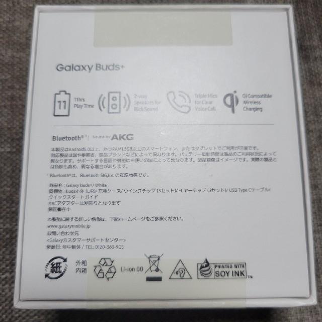Galaxy(ギャラクシー)のGalaxy Buds+ 未開封 スマホ/家電/カメラのオーディオ機器(ヘッドフォン/イヤフォン)の商品写真