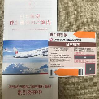 ジャル(ニホンコウクウ)(JAL(日本航空))のJAL 株主優待権・割引券(航空券)