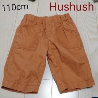 HusHush - 110cm★Hushush★茶色パンツ