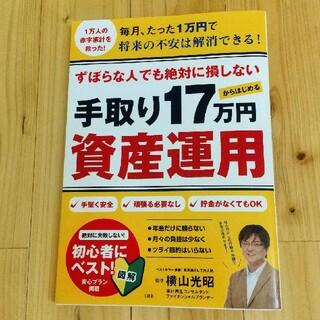 タカラジマシャ(宝島社)のずぼらな人でも絶対に損しない手取り17万円からはじめる資産運用(ビジネス/経済)