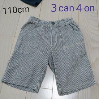 3can4on - 110cm★サンカンシオン★パンツ