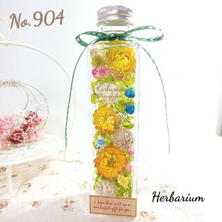 ハーバリウム No.904 グリーンボタニカル カラフル(その他)