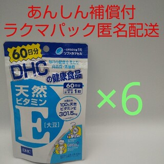 DHC - 【ラクマパック匿名配送】DHC 天然ビタミンE(大豆) 60日分6袋