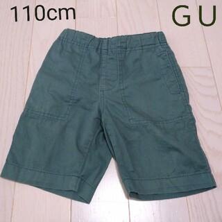 ジーユー(GU)の110cm★GU★パンツ(パンツ/スパッツ)