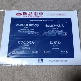 阪急電車 ミニマグネットセット(鉄道)