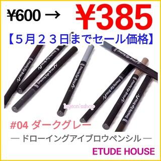 ETUDE HOUSE - ❤️【5月23日までセール価格】翌日迄に発送可能︰エチュードハウス / #04