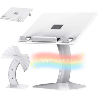 ノートパソコンスタンド  ラップトップデスク 4つ角度調整多機能 折り畳み式