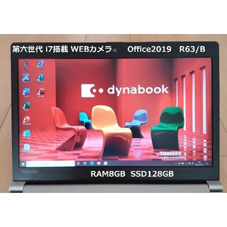 東芝 - 東芝 Dynabook R63/B 第6世代i7 Office2019 カメラ