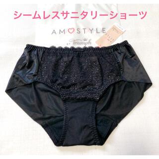 アモスタイル(AMO'S STYLE)のトリンプAMO'S STYLE シームレスサニタリー M 黒 定価2750円(ショーツ)