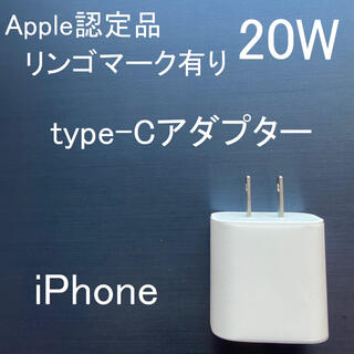 iPhone タイプc〔TYPE-c〕充電アダプター 充電器 純正品質 20w