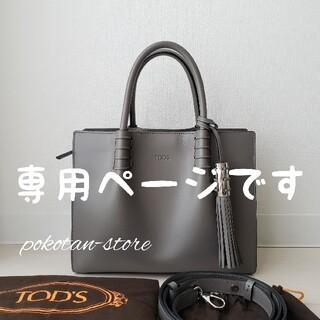 TOD'S - 美品【トッズ】タッセル スモール ショッパー トートバッグ 2way