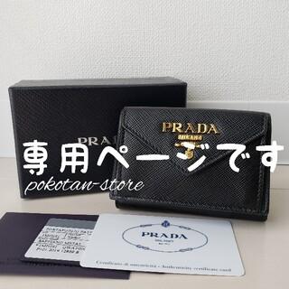 PRADA - 未使用【プラダ】SAFFIANO METALレザー コンパクトウォレット 財布