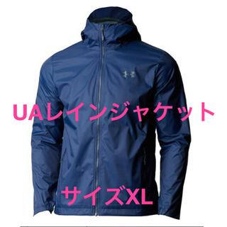 UNDER ARMOUR - 【新品未使用】アンダーアーマー  UA フォアフロント レインジャケット XL