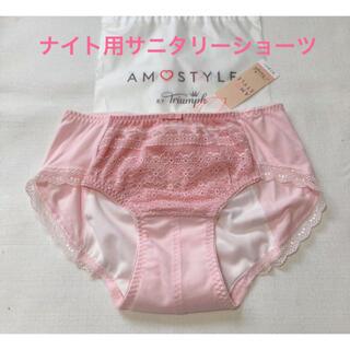アモスタイル(AMO'S STYLE)のトリンプAMO'S STYLE デイジーシャワーナイト用サニタリー L ピンク(ショーツ)