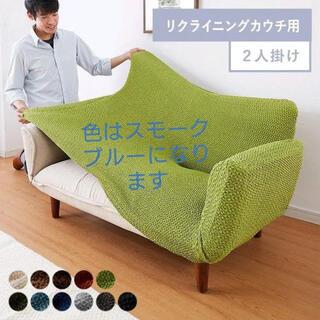 【送料込み】Re・fit ジャガードフィットソファカバー(スモークブルー)(ソファカバー)