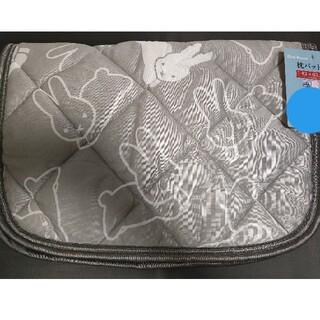 タグ付き未使用品   ミッフィー 枕パッド  枕カバー