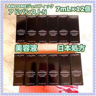 LANCOME - ランコム ジェニフィック アドバンストN 7mL×12個  大人気美容液