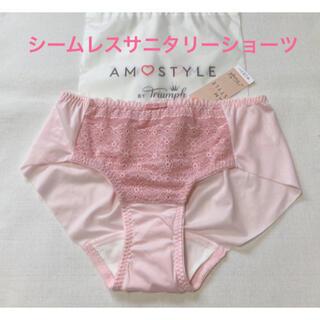 AMO'S STYLE - トリンプAMO'STYLE デイジーシャワーレース シームレスサニタリーLピンク