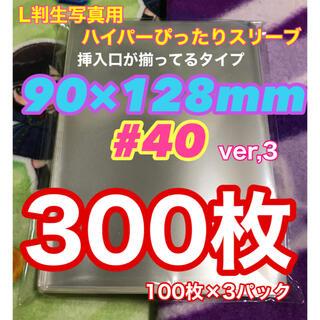 300枚 ぴったりスリーブ 90mm×128mm #40 L判生写真 OPP袋(その他)