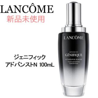 ランコム(LANCOME)の翌日発送 ラスト1点★☆LANCOME ジェニフィックアドバンストN 100ml(美容液)
