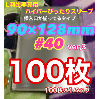 100枚 ぴったりスリーブ 90mm×128mm #40 L判生写真 OPP袋(その他)