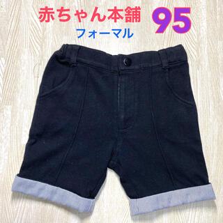 アカチャンホンポ(アカチャンホンポ)の半ズボン フォーマル 95  アカチャンホンポ 赤ちゃん本舗(ドレス/フォーマル)