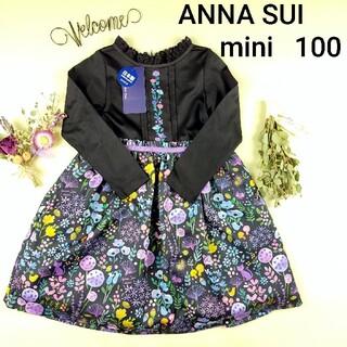 ANNA SUI mini - 【新品未使用】アナスイミニ 北欧柄ドッキングワンピース 100