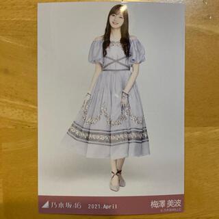 ノギザカフォーティーシックス(乃木坂46)の梅澤美波 生写真 スペシャル衣装31(アイドルグッズ)