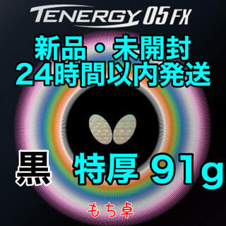 【新品・未開封】テナジー05FX 黒 トクアツ 特厚 卓球ラバー バタフライ
