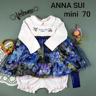 アナスイミニ(ANNA SUI mini)の【新品未使用】アナスイミニ オリジナル水彩花柄ワンピース ブルマ セット 70(ワンピース)