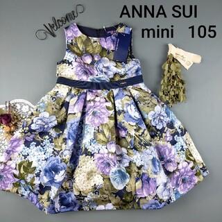 アナスイミニ(ANNA SUI mini)の【新品未使用】アナスイミニ  フラワー総柄ワンピース ドレス 100 105(ワンピース)