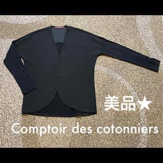 Comptoir des cotonniers - コントワーデ コトニエ 美品 ブラック 黒 カーディガン トップス 羽織り