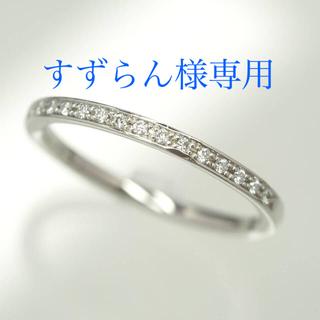 4℃ - 4℃ ヨンドシー Pt950天然ダイヤハーフエタニティリング 内側ブルーダイヤ