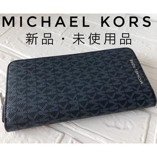 【新品】マイケルコース モノグラム 長財布 ラウンドファスナー 財布