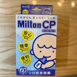 ミントン(MINTON)のミルトン 60錠(食器/哺乳ビン用洗剤)