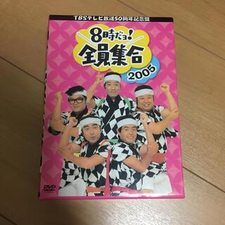 8時だョ!全員集合DVD-BOX(お笑い/バラエティ)