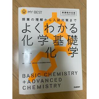 ガッケン(学研)のよくわかる化学基礎+化学 授業の理解から入試対策まで(語学/参考書)