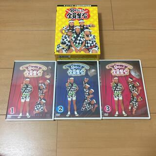 8時だョ!全員集合DVD-BOX②(お笑い/バラエティ)