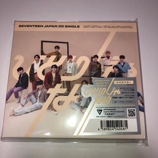 セブンティーン(SEVENTEEN)のSEVENTEEN ひとりじゃない 初回盤C(K-POP/アジア)