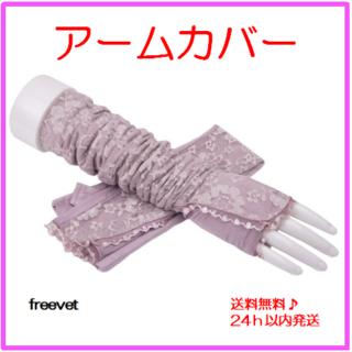 アームカバー ラベンダー色 紫外線対策 UVカット 春夏(手袋)