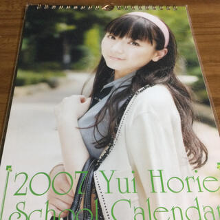 堀江由衣 カレンダー 2007 中古(ポスター)