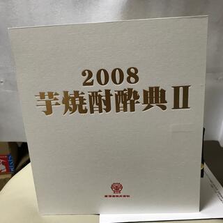 芋焼酎酔典2008(焼酎)