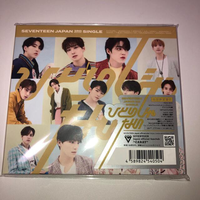 SEVENTEEN(セブンティーン)のSEVENTEEN ひとりじゃない 初回盤D エンタメ/ホビーのCD(K-POP/アジア)の商品写真