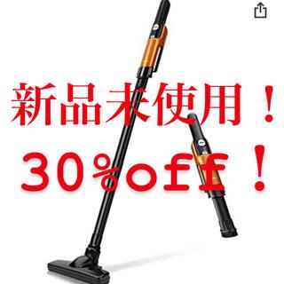 週末限定価格!新品未使用!【超大特価30%off!】コードレス掃除機