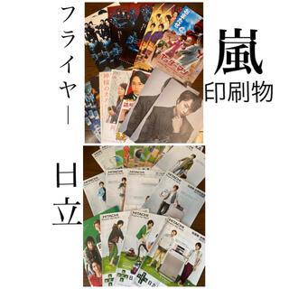 アラシ(嵐)の嵐印刷物セット 映画フライヤー 日立パンフレット(アイドルグッズ)