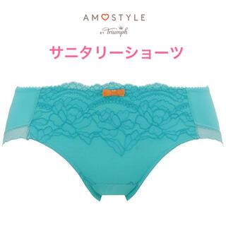 アモスタイル(AMO'S STYLE)のトリンプAMO'S STYLE シグネチャーレース サニタリー定価2750円(ショーツ)