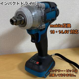 新品未使用⭐︎インパクトドライバー 520N.M マキタ18V 14.4V互換品(工具)