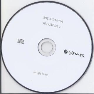 ⑤「流星スペクタクル/jungle smile」CD 新品(ポップス/ロック(邦楽))