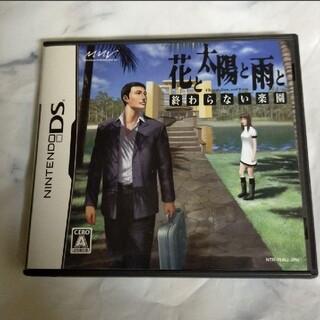ニンテンドーDS(ニンテンドーDS)の花と太陽と雨と 終わらない楽園 DS ソフト(家庭用ゲームソフト)