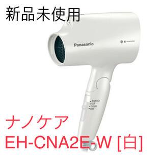 Panasonic - 新品未使用未開封★Panasonic ドライヤー ナノケア EH-CNA2E-W